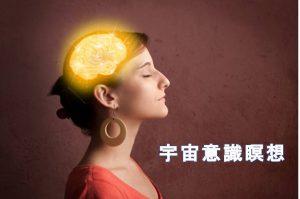瞑想,宇宙意識